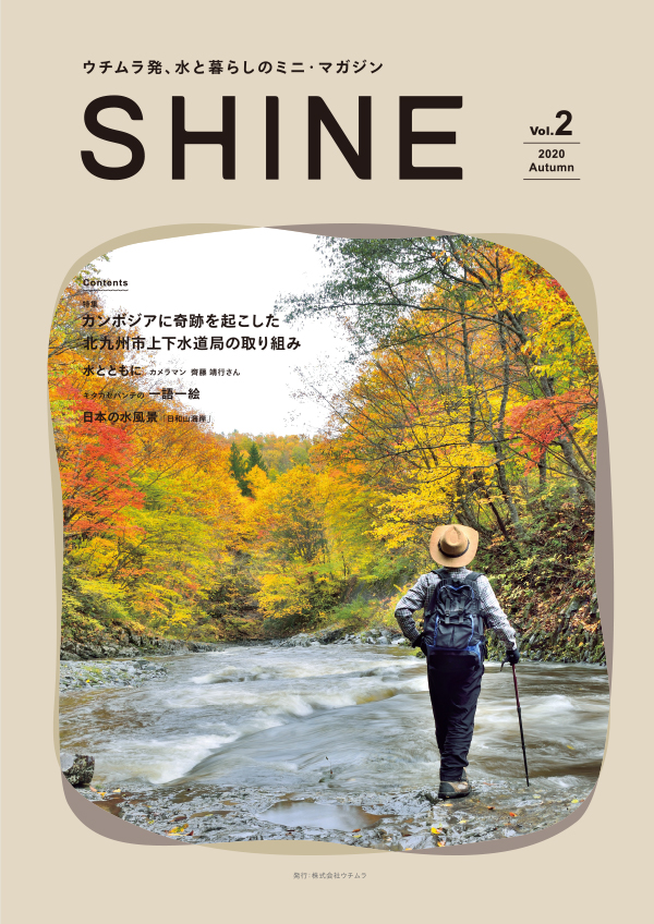 SHINE vol.2