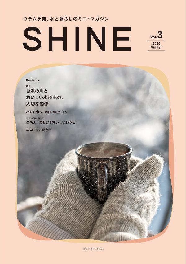 SHINE vol.3