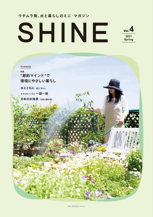 SHINE vol.4