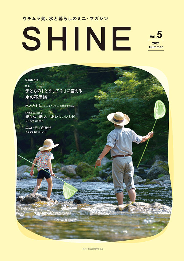 SHINE vol.5